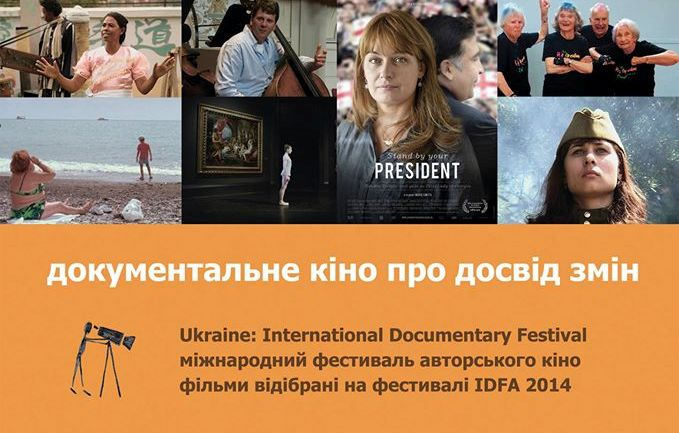 Ukraine: International Documentary Festival 2015