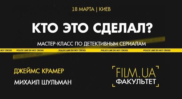 FILM.UA ФАКУЛЬТЕТ