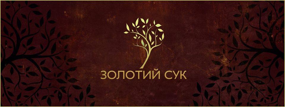 Золотой СУК. конкурс фильмов