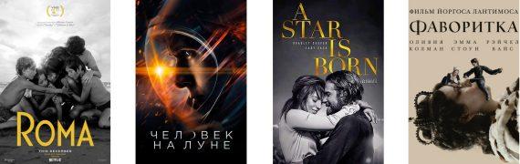 Фильмы «Рома», «Фаворитка», «Первый человек» и «Звезда родилась»