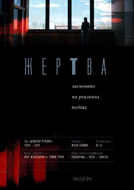 """Фільм """"Жертва"""""""
