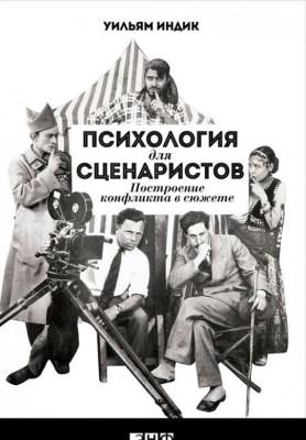 «Психология для сценаристов. Строительство конфликта в сюжете» Уильям Индюк