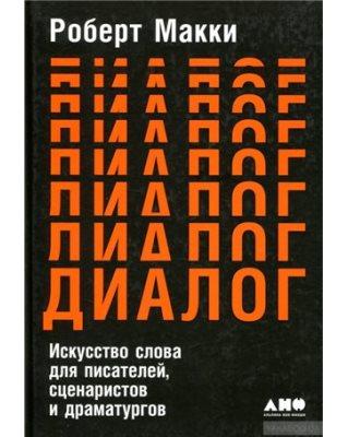 «Диалог. Искусство слова для писателей, сценаристов и драматургов» Роберт Макки