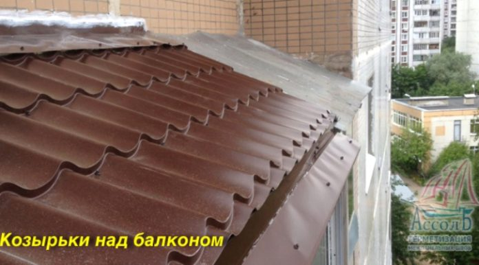 Козырьки над балконом