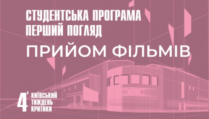 Киевская неделя критики