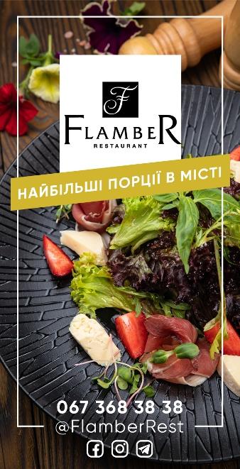 Flamber