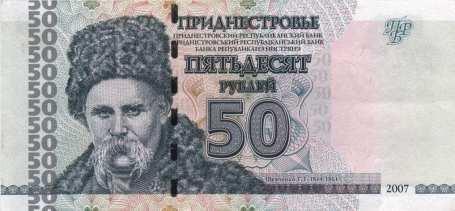 банкнота 50 рублів