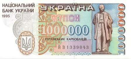 1 мільйон карбованців