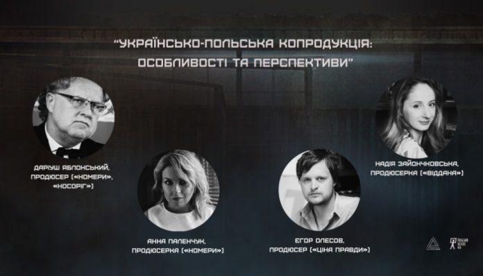 Копродукція України та Польщі
